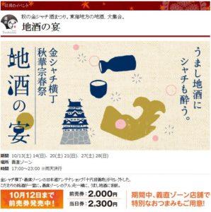 徳川義直宗春と忍び衆,金シャチ横丁,地酒の宴,地酒,日本酒