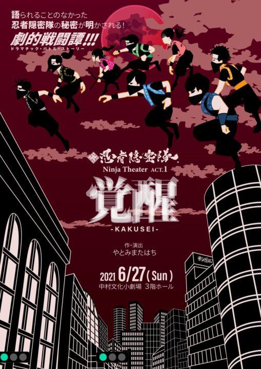 忍者隠密隊 Ninja Theater Act.1 覚醒 (表)
