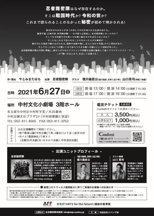 忍者隠密隊 Ninja Theater Act.1 覚醒 (裏)